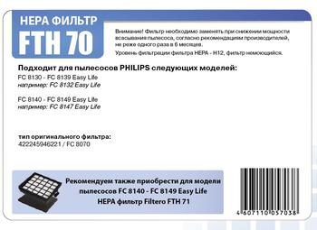 HEPA фильтр Filtero FTH 70 для пылесосов Philips