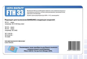 HEPA фильтр Filtero FTH 33 для пылесосов Samsung